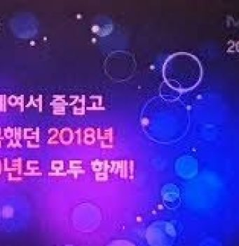 송년회_2018_End Year Party_Mersen_03
